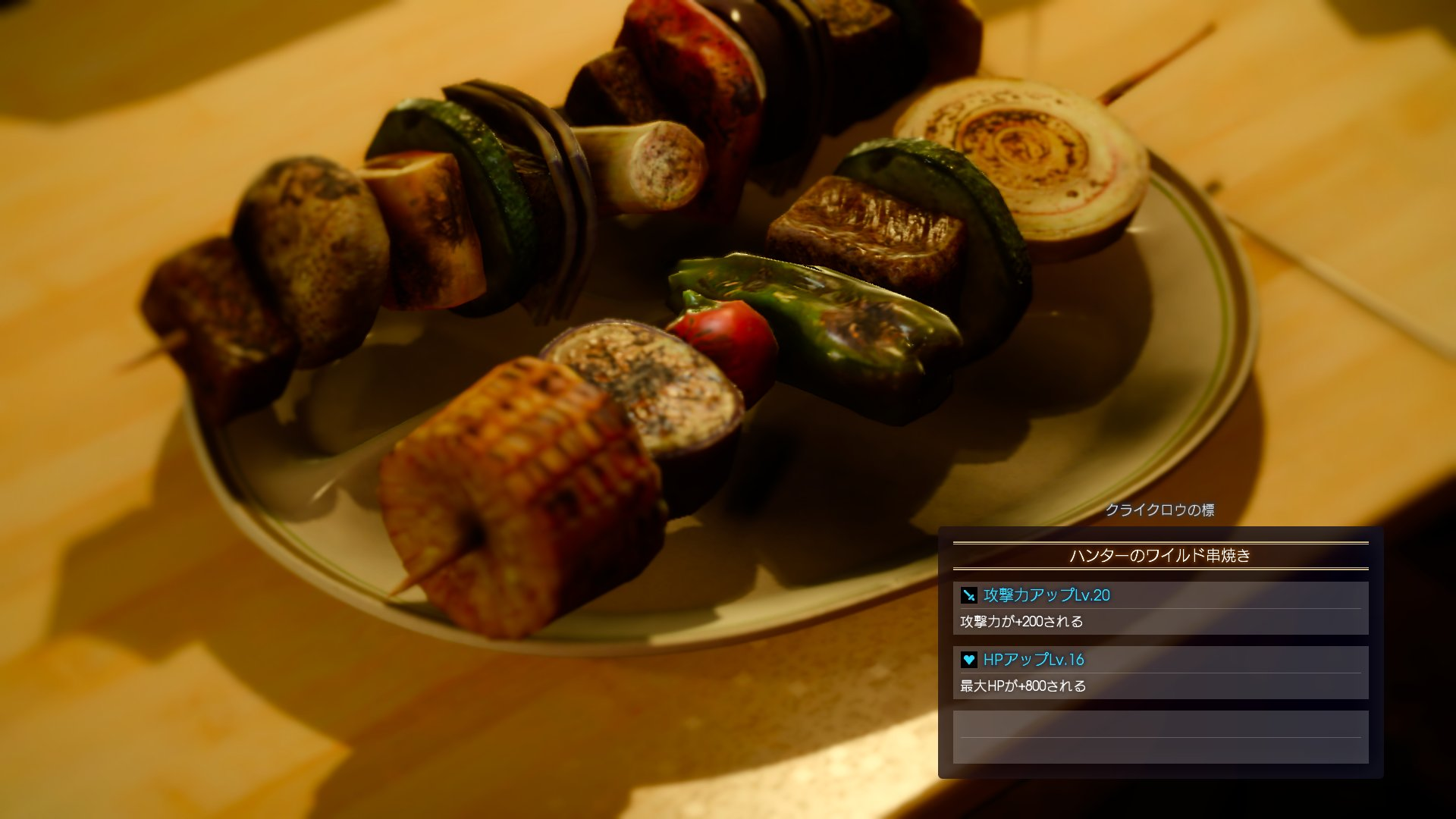 Final Fantasy Meals
